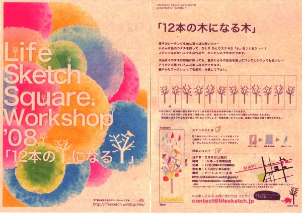workshop08