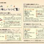 komeko_recipe